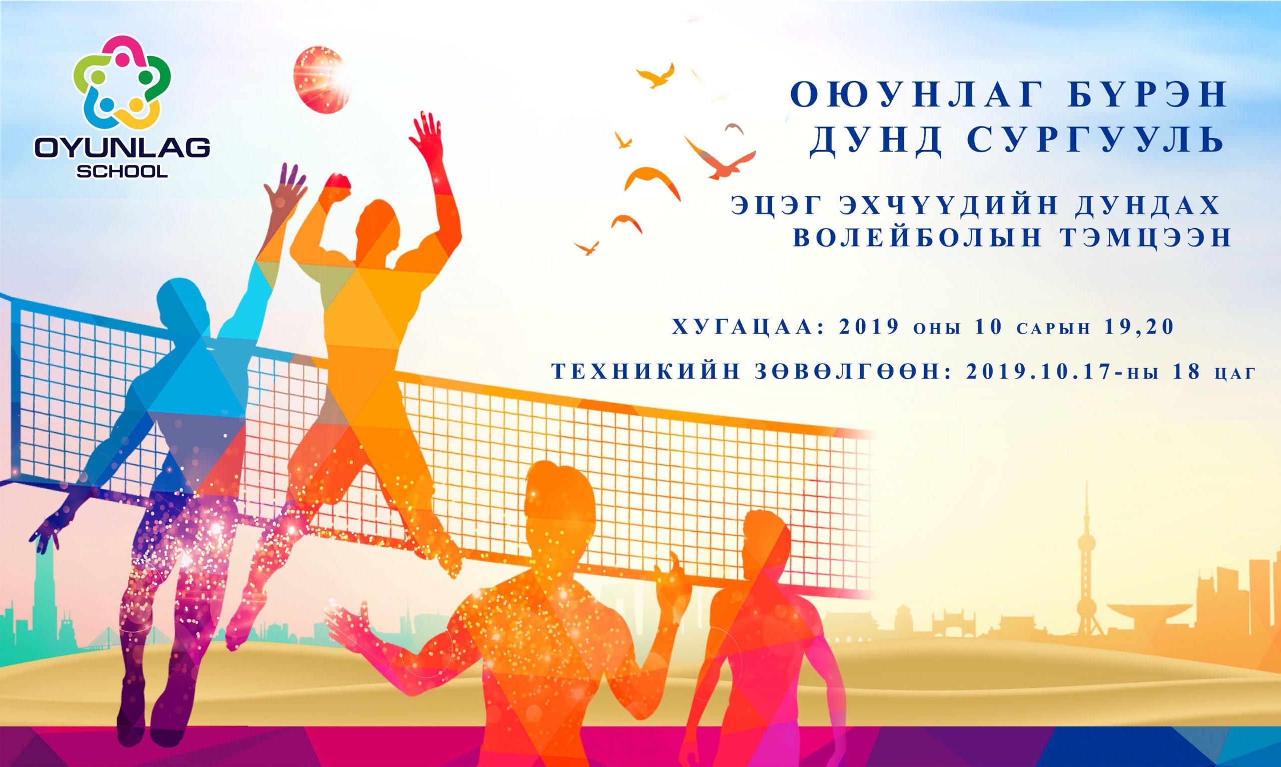 Эцэг эхчүүдийн волейболын тэмцээний тоглолтын хуваарь